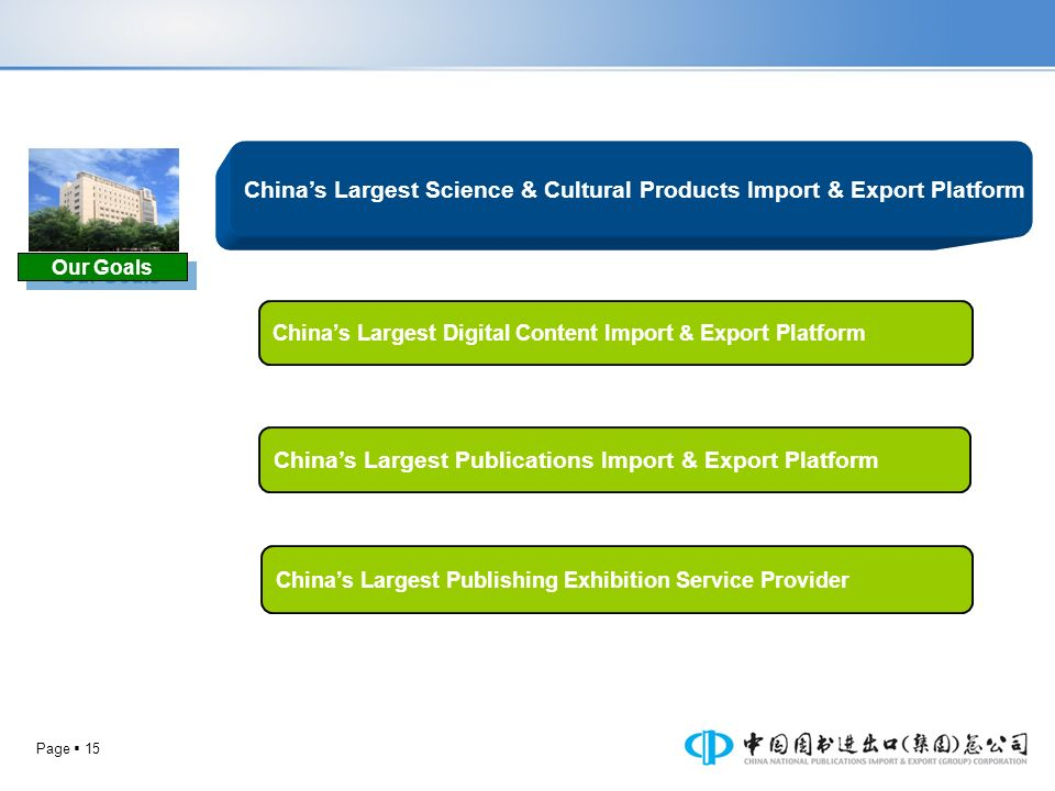 China's Largest Science & Cultural Products Import & Export Platform