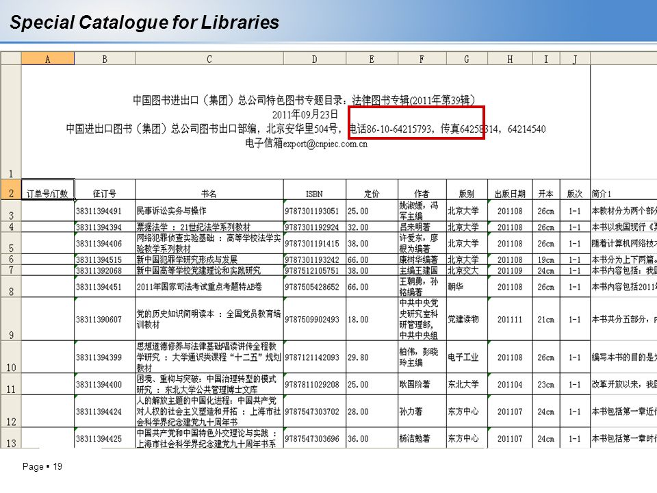 Special Catalogue for Libraries