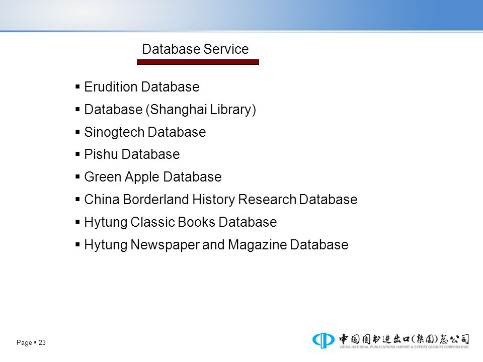 Database Service Erudition Database. Database (Shanghai Library) Sinogtech Database. Pishu Database.