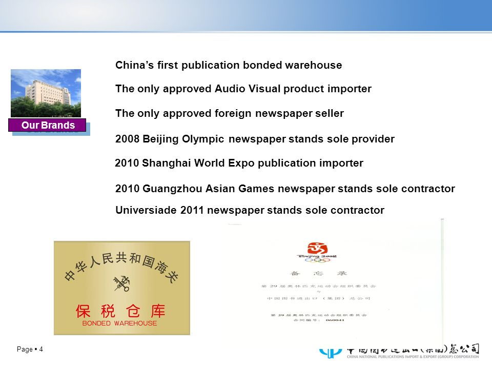 China's first publication bonded warehouse