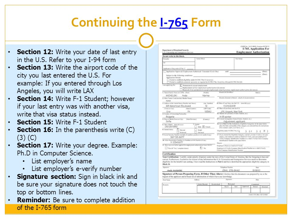 Continuing the I-765 Form Section 12: Write your date of last entry in the U.S. Refer to your I-94 form.