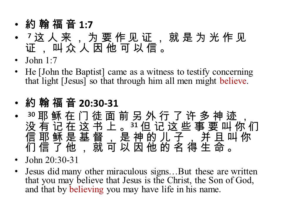 7 这 人 来 , 为 要 作 见 证 , 就 是 为 光 作 见 证 , 叫 众 人 因 他 可 以 信 。