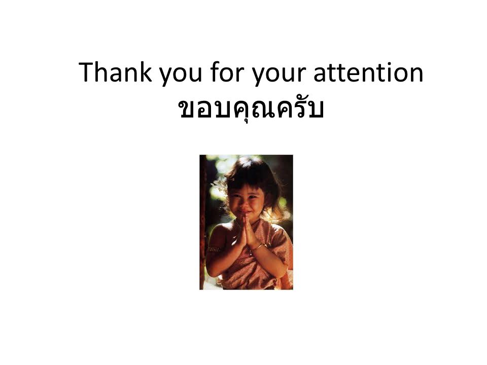 Thank you for your attention ขอบคุณครับ