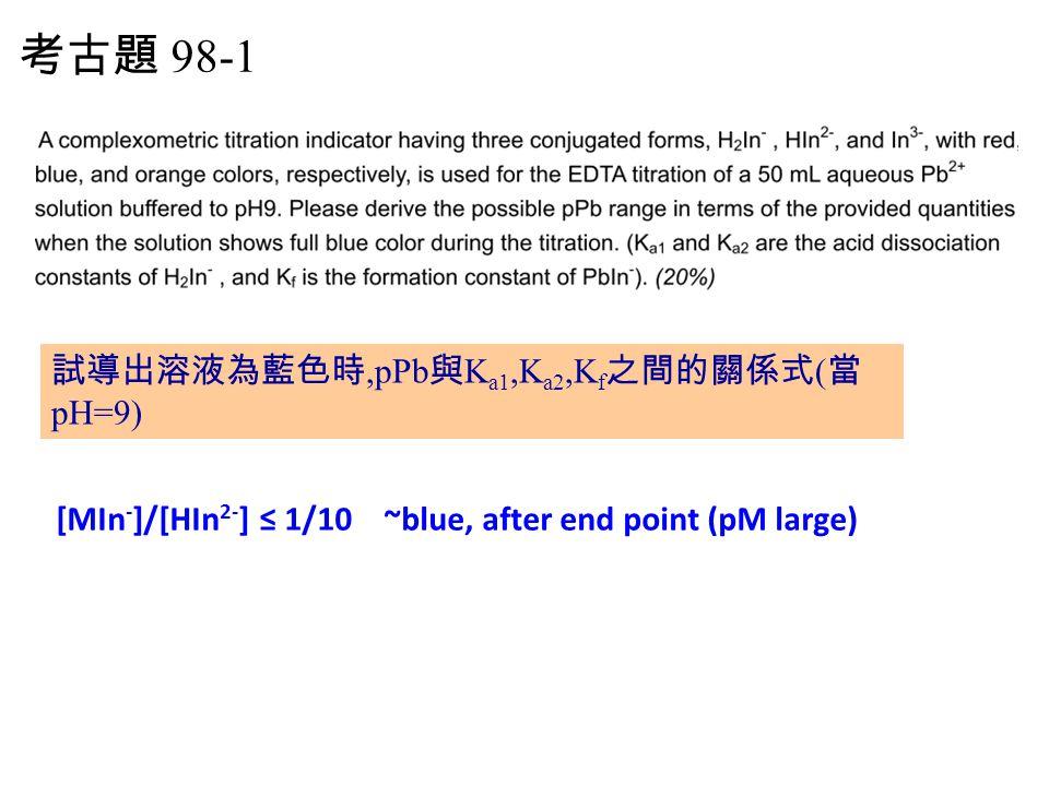 考古題 98-1 試導出溶液為藍色時,pPb與Ka1,Ka2,Kf之間的關係式(當pH=9)