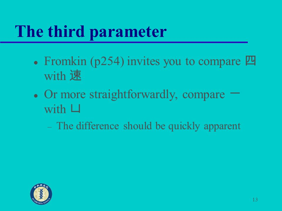 The third parameter Fromkin (p254) invites you to compare 四 with 速