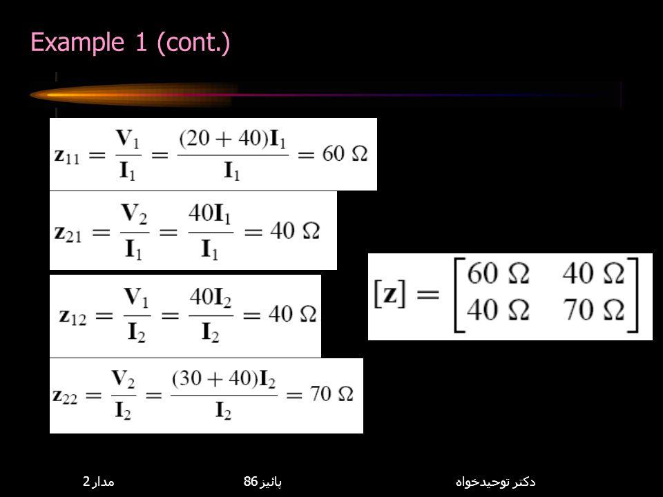 Example 1 (cont.) 8,114,085 مدار 2 پائيز 86 دكتر توحيدخواه