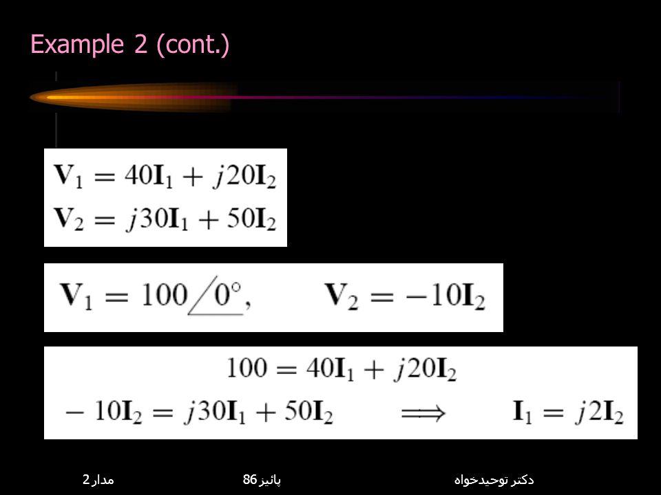 Example 2 (cont.) 8,114,085 مدار 2 پائيز 86 دكتر توحيدخواه