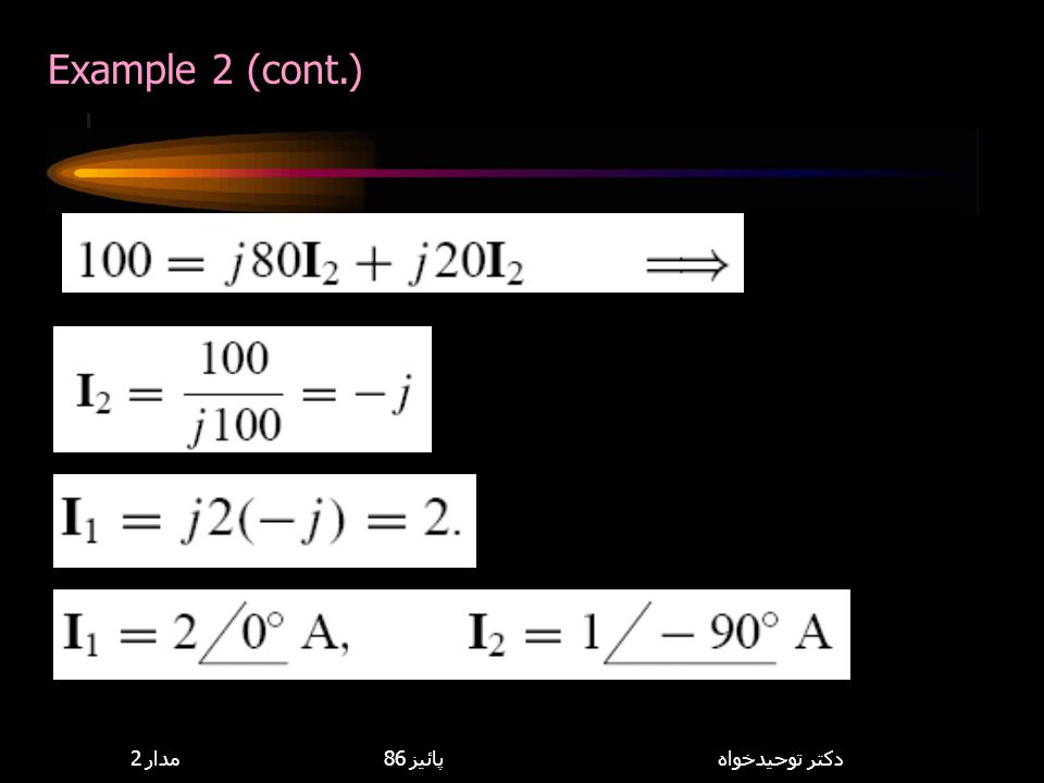 Example 2 (cont.) مدار 2 پائيز 86 دكتر توحيدخواه