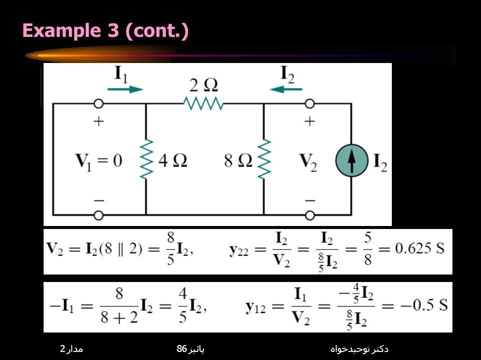 Example 3 (cont.) 8,114,085 مدار 2 پائيز 86 دكتر توحيدخواه