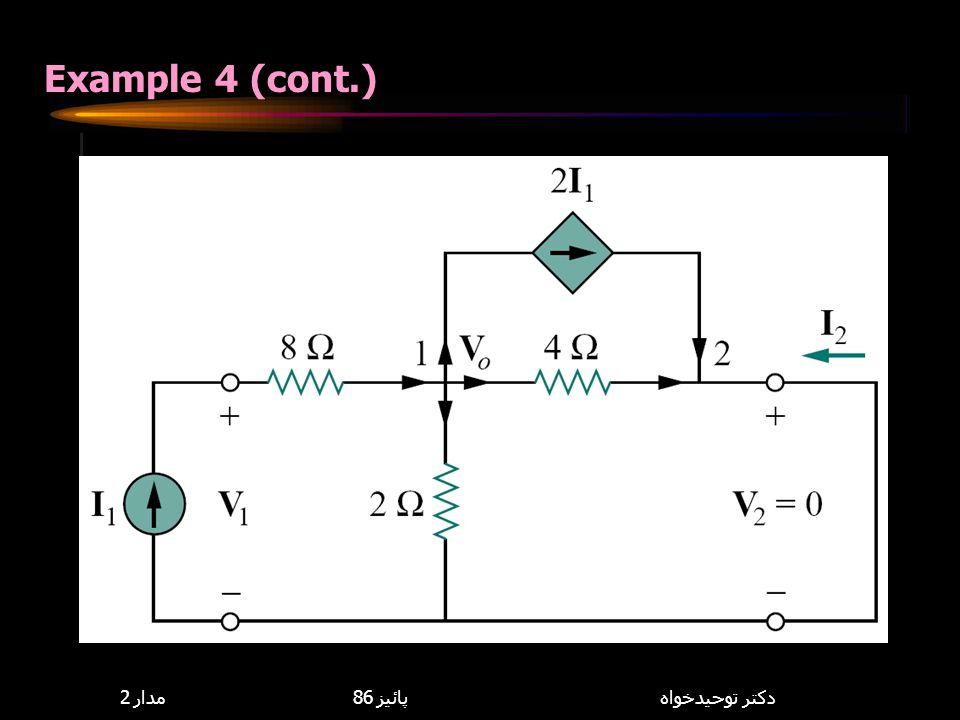 Example 4 (cont.) 8,114,085 مدار 2 پائيز 86 دكتر توحيدخواه