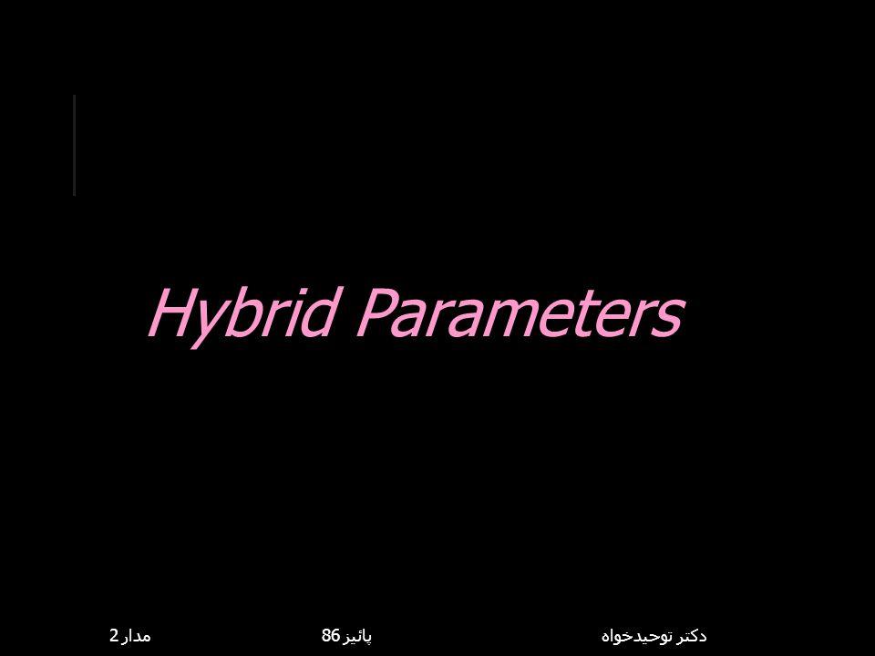Hybrid Parameters مدار 2 پائيز 86 دكتر توحيدخواه