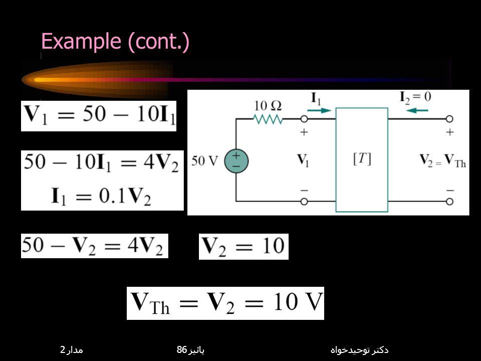 Example (cont.) 8,114,085 مدار 2 پائيز 86 دكتر توحيدخواه