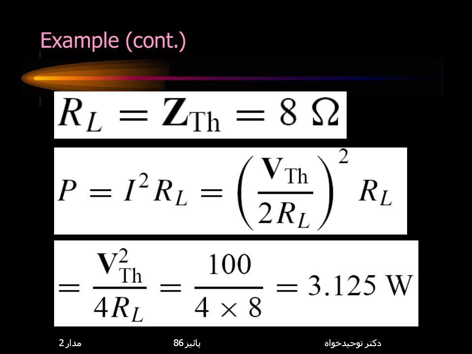 Example (cont.) مدار 2 پائيز 86 دكتر توحيدخواه