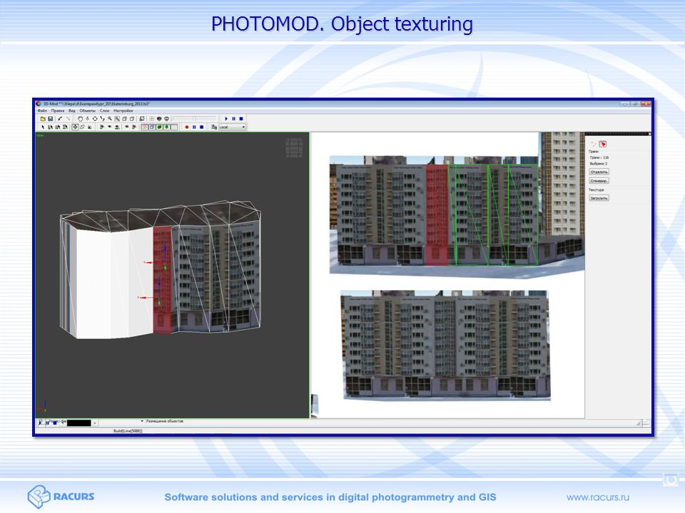 PHOTOMOD. Object texturing