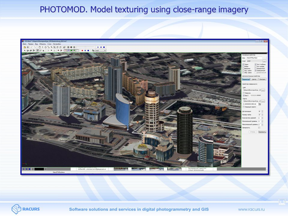 PHOTOMOD. Model texturing using close-range imagery