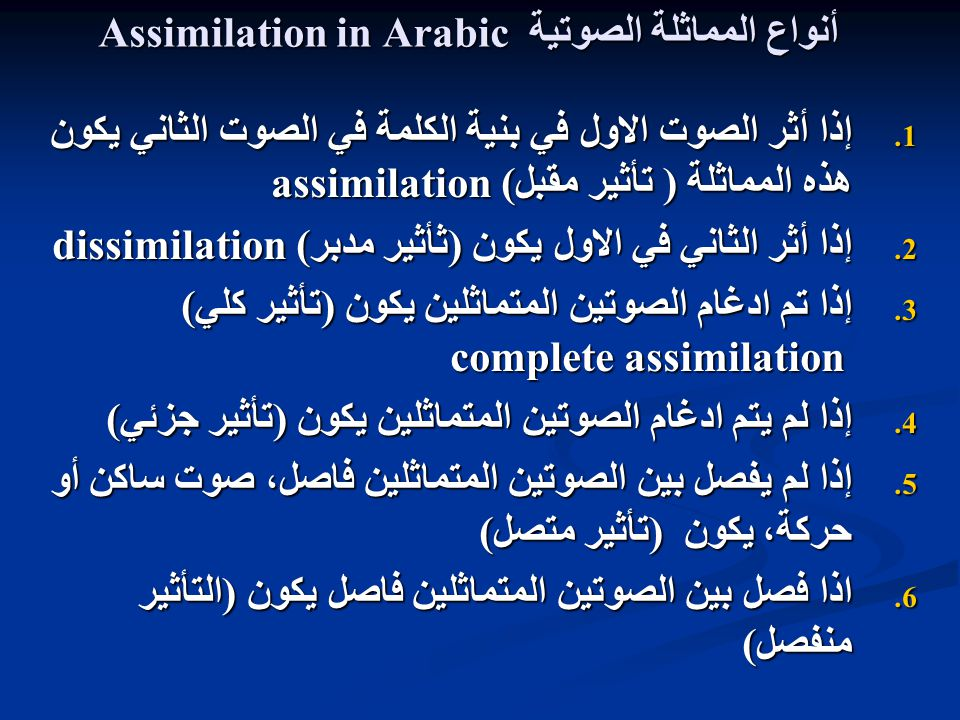 Assimilation in Arabic المماثلة الصوتية أنواع