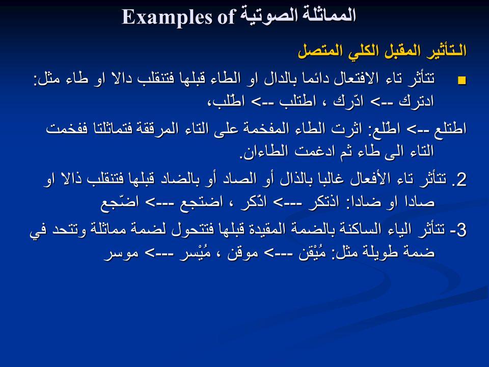 Examples of المماثلة الصوتية
