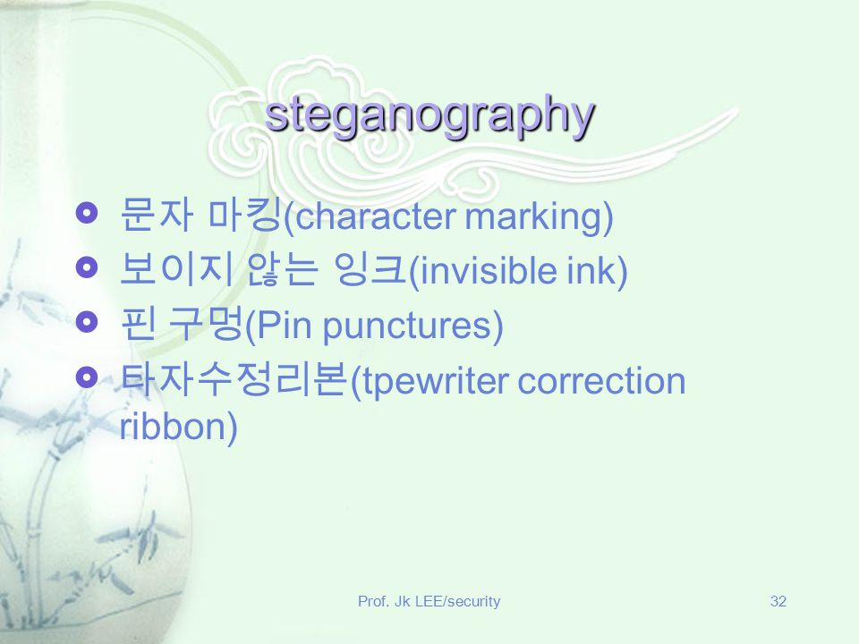 steganography 문자 마킹(character marking) 보이지 않는 잉크(invisible ink)
