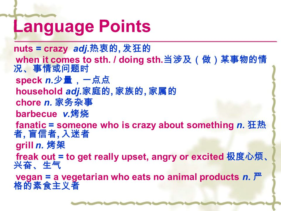 Language Points when it comes to sth. / doing sth.当涉及(做)某事物的情 况、事情或问题时