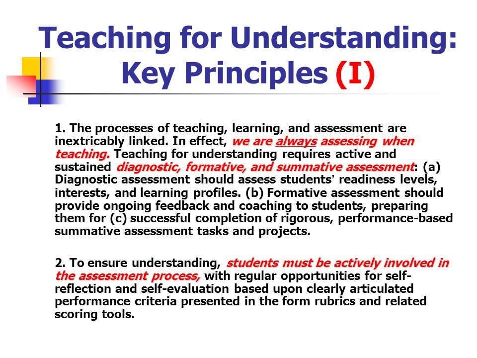 Teaching for Understanding: Key Principles (I)