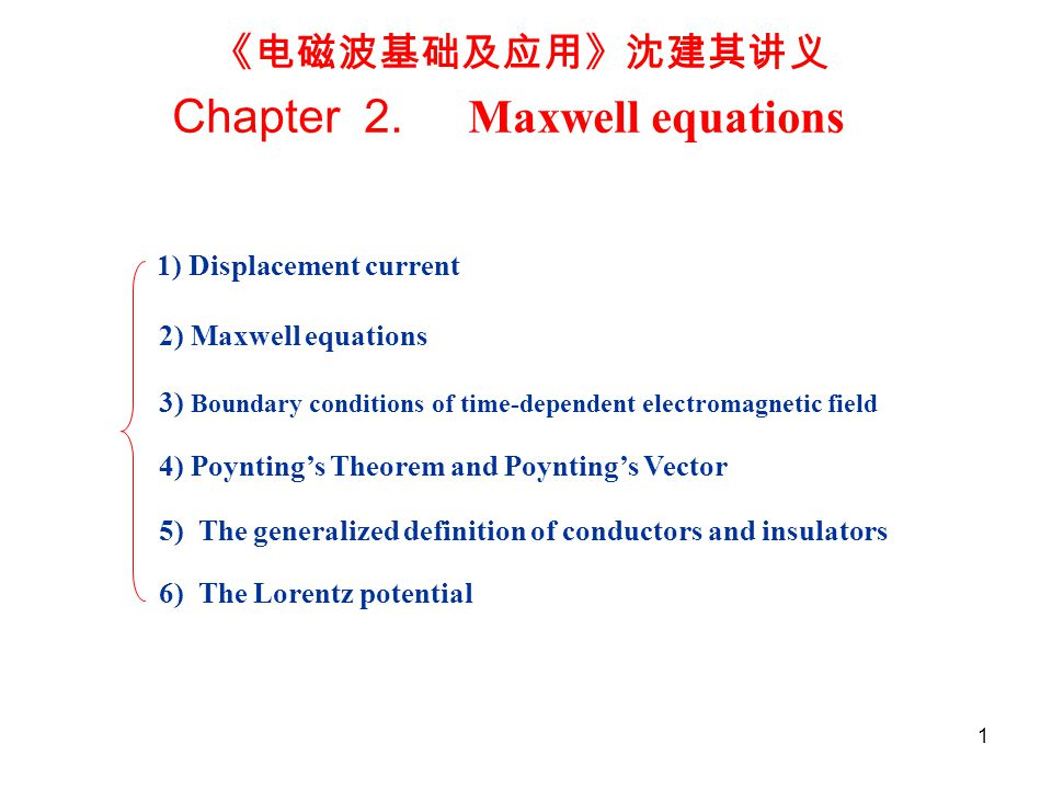 Chapter 2. Maxwell equations
