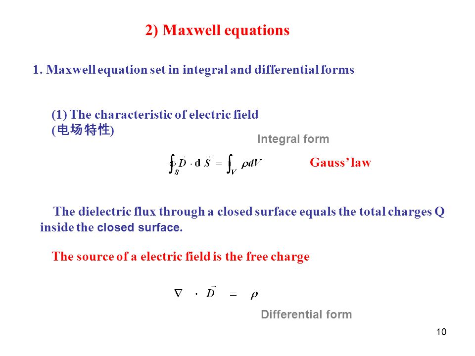 2) Maxwell equations 1. Maxwell equation set in integral and differential forms. The characteristic of electric field.