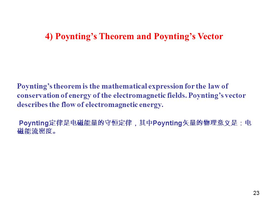 4) Poynting's Theorem and Poynting's Vector