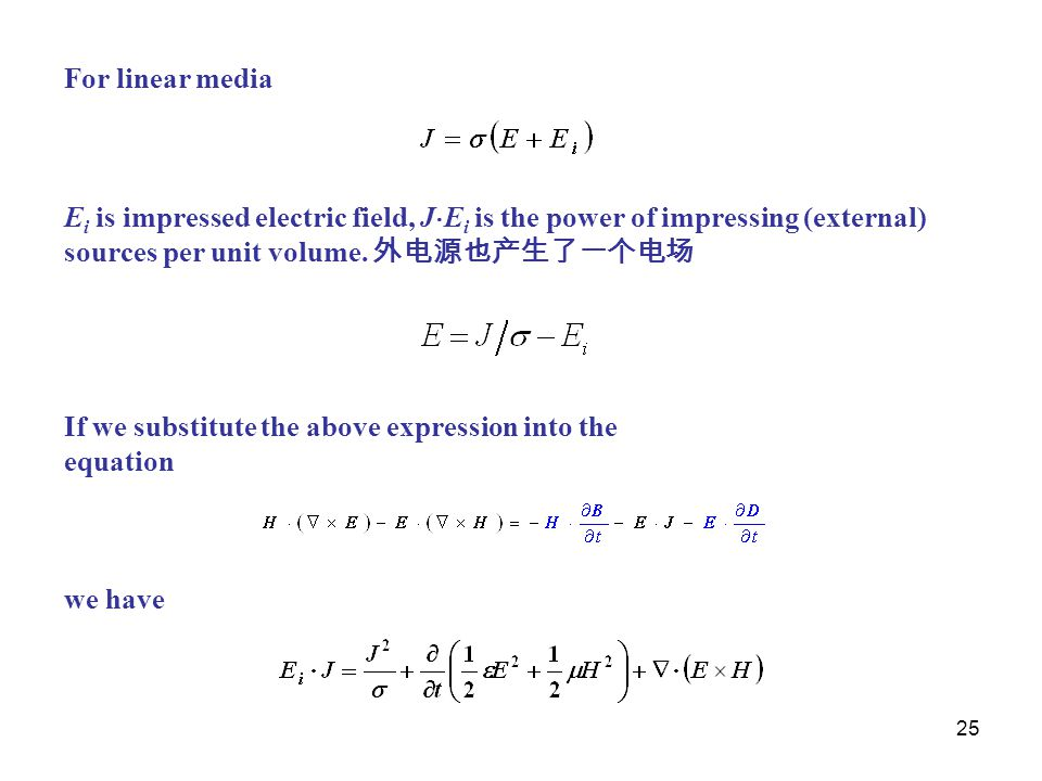 For linear media Ei is impressed electric field, JEi is the power of impressing (external) sources per unit volume. 外电源也产生了一个电场.