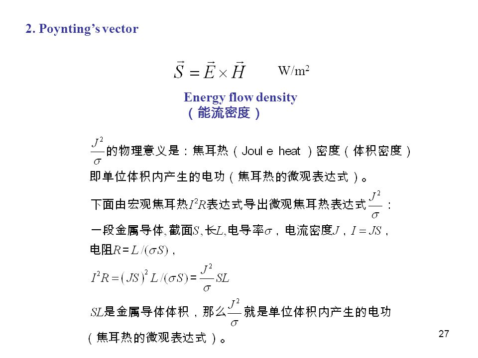 2. Poynting's vector W/m2 Energy flow density (能流密度)