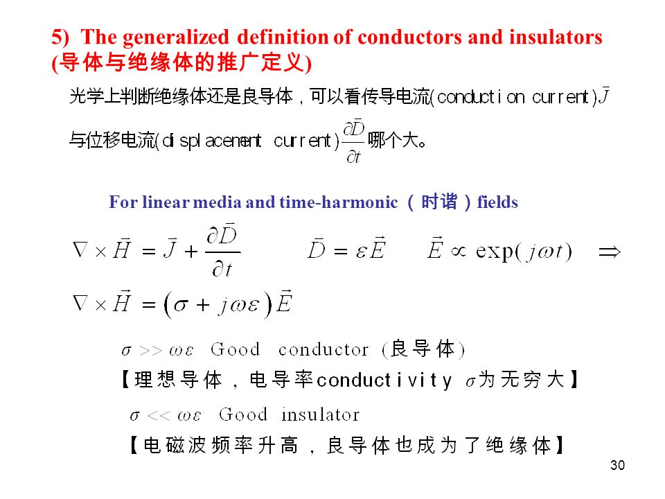 5) The generalized definition of conductors and insulators