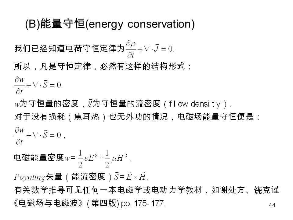 (B)能量守恒(energy conservation)