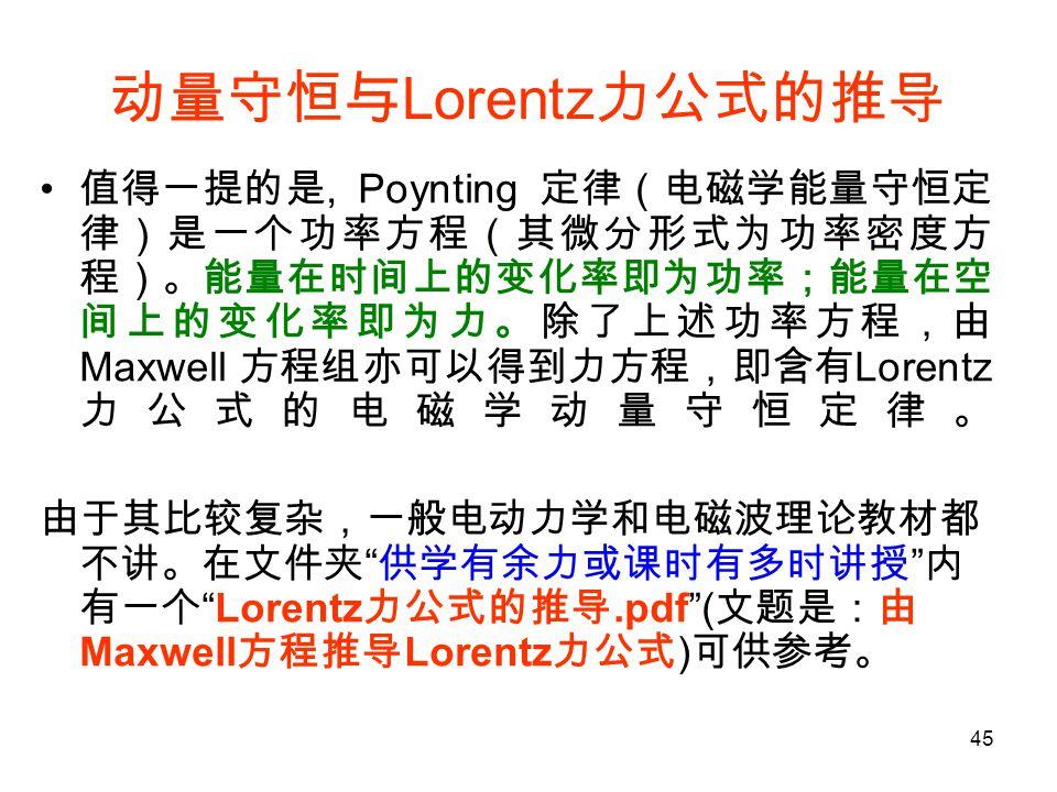 动量守恒与Lorentz力公式的推导
