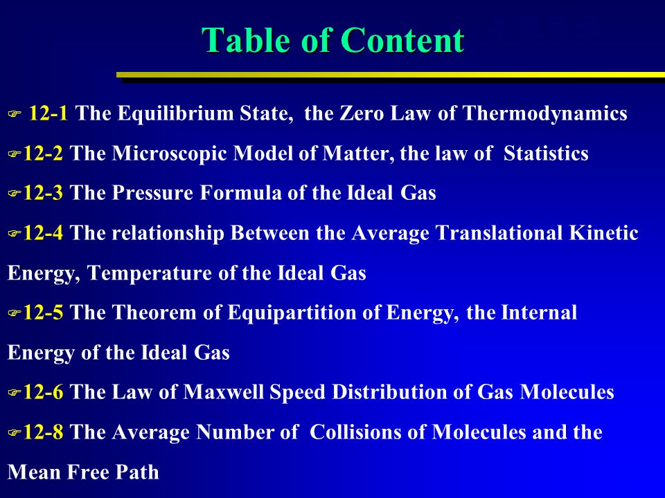 Table of Content 本章目录. 12-1 The Equilibrium State, the Zero Law of Thermodynamics. 12-2 The Microscopic Model of Matter, the law of Statistics.