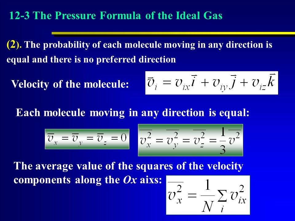 12-3 The Pressure Formula of the Ideal Gas