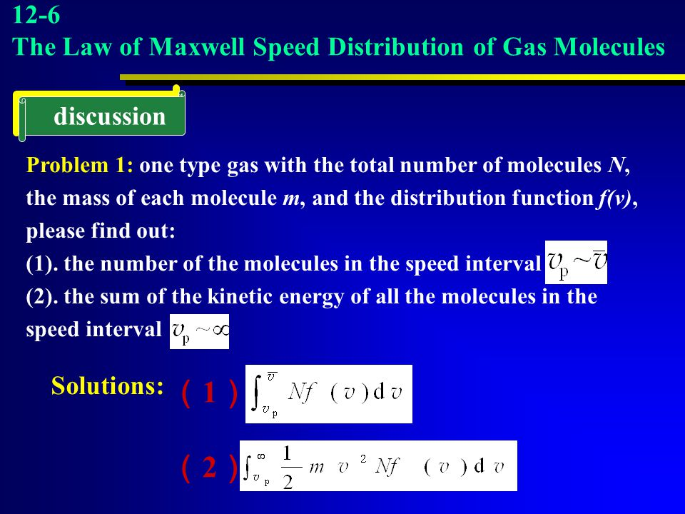 (1) (2) 12-6 The Law of Maxwell Speed Distribution of Gas Molecules
