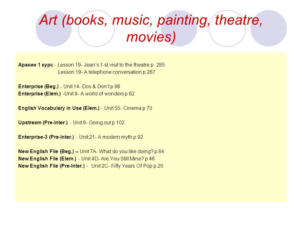 Art (books, music, painting, theatre, movies)