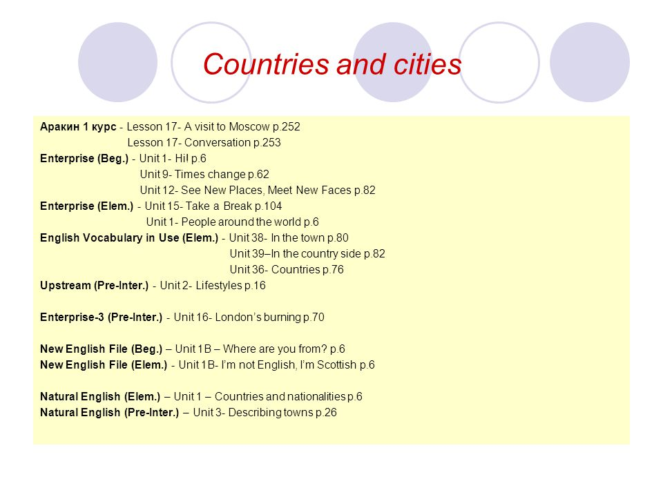 Countries and cities Aракин 1 курс - Lesson 17- A visit to Moscow p.252. Lesson 17- Conversation p.253.