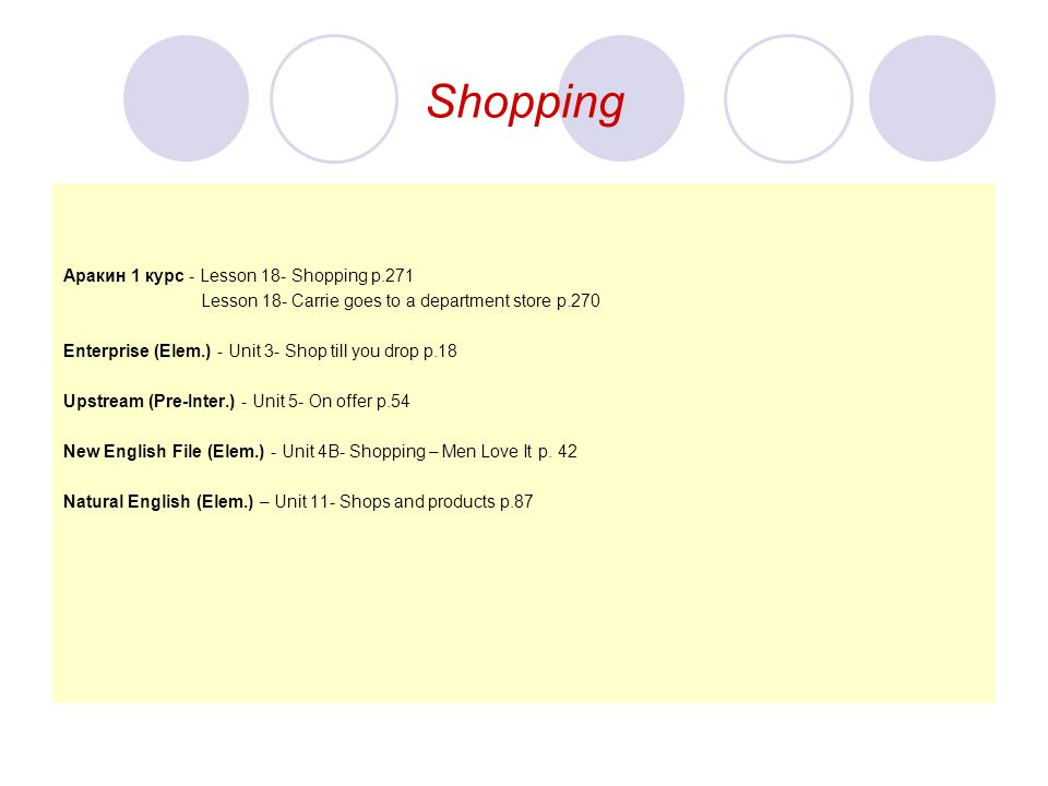 Shopping Aракин 1 курс - Lesson 18- Shopping p.271