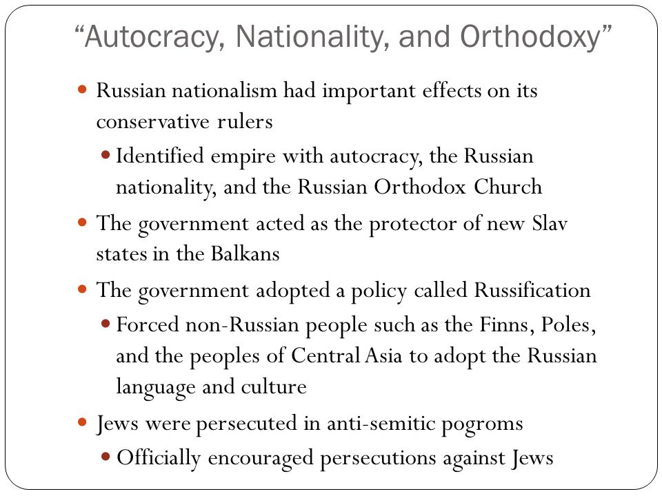 Autocracy, Nationality, and Orthodoxy