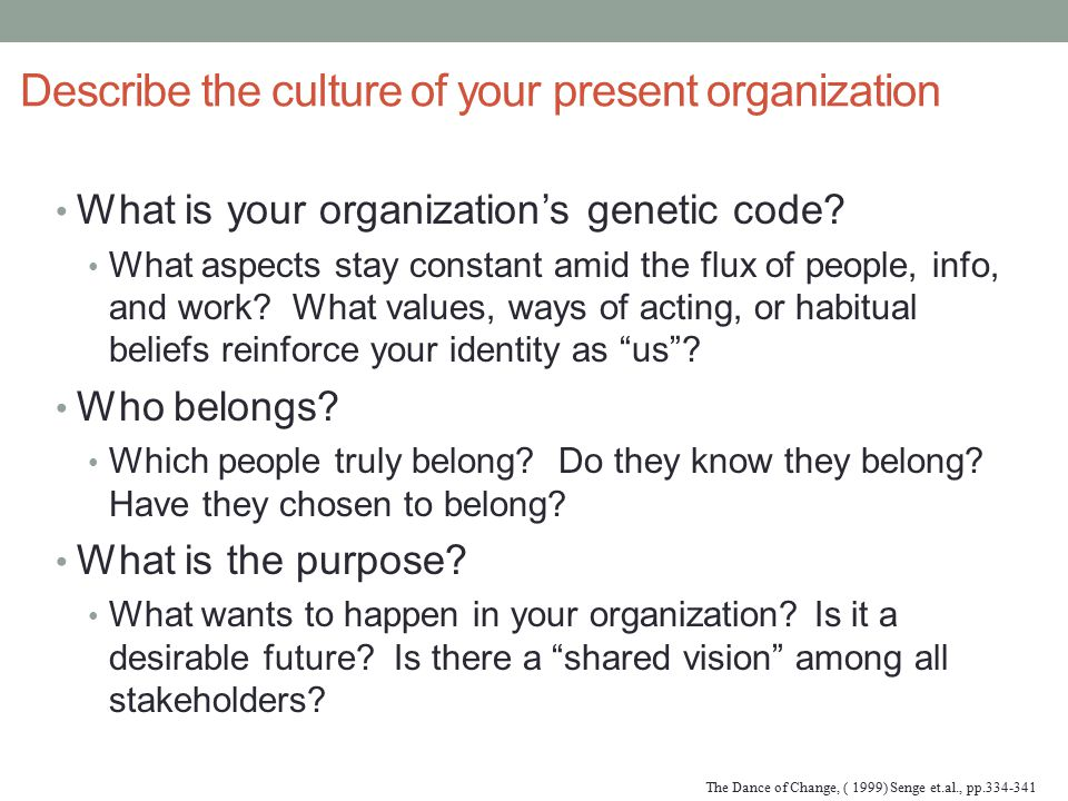 Describe the culture of your present organization