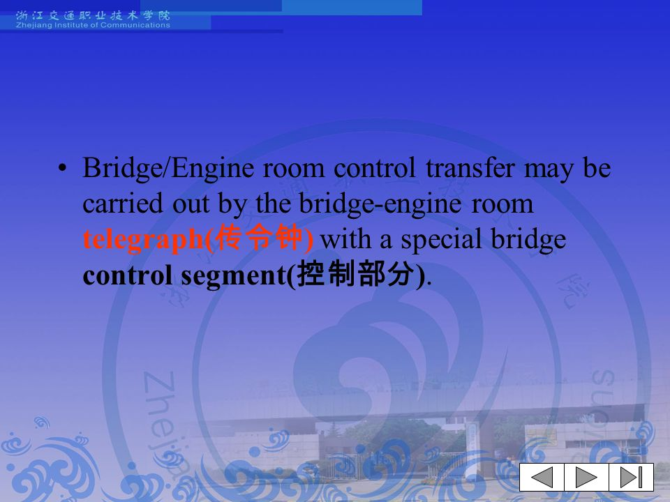 Bridge/Engine room control transfer may be carried out by the bridge-engine room telegraph(传令钟) with a special bridge control segment(控制部分).