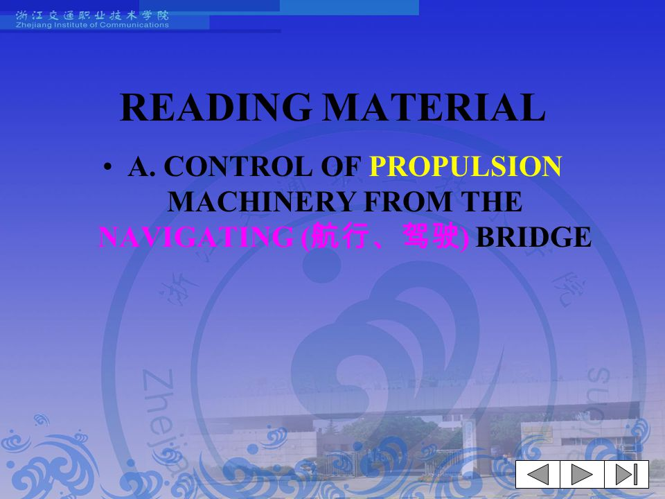A. CONTROL OF PROPULSION MACHINERY FROM THE NAVIGATING (航行、驾驶) BRIDGE
