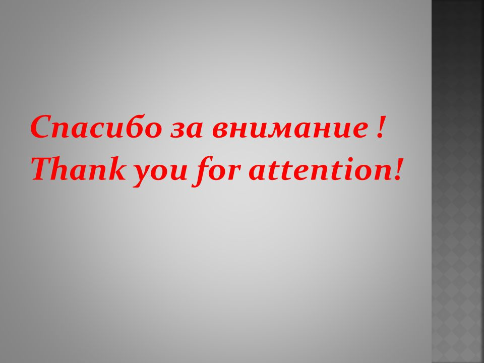 Спасибо за внимание ! Thank you for attention!