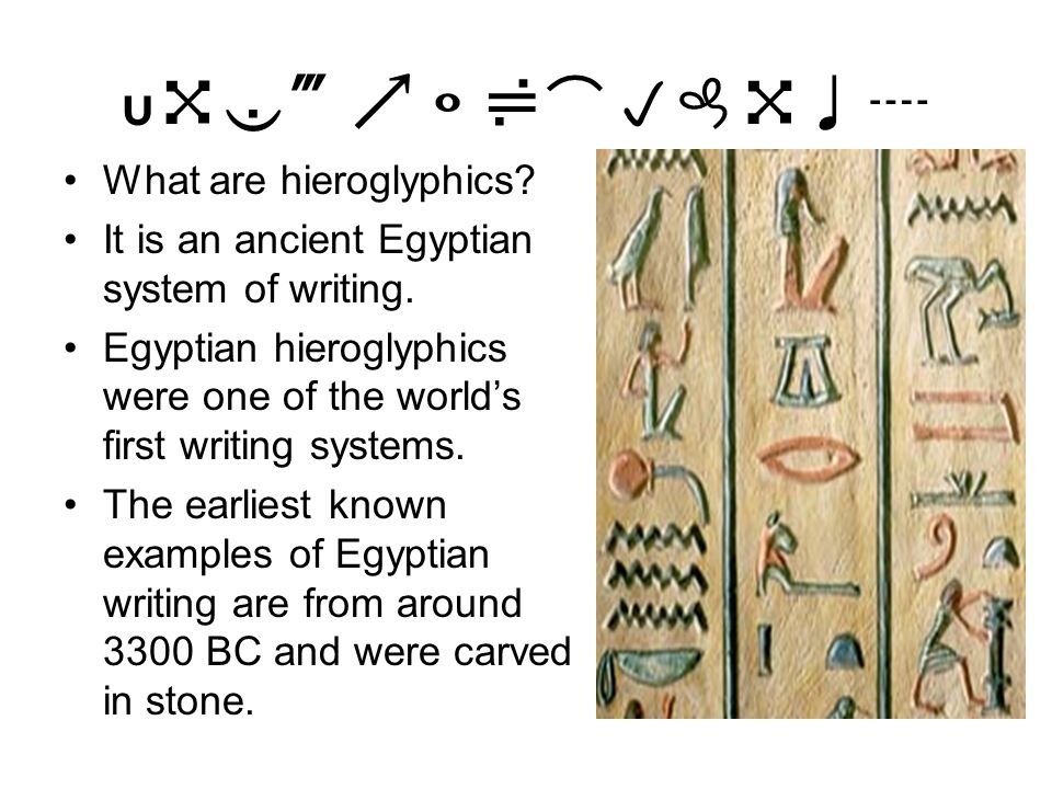 ancient egyptian writing system Ancient egypt: system of writing design by dóri sirály for prezi ancient egypt system of writing the ancient egyptians believed that it was important to record and.