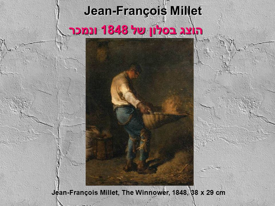 Jean-François Millet הוצג בסלון של 1848 ונמכר