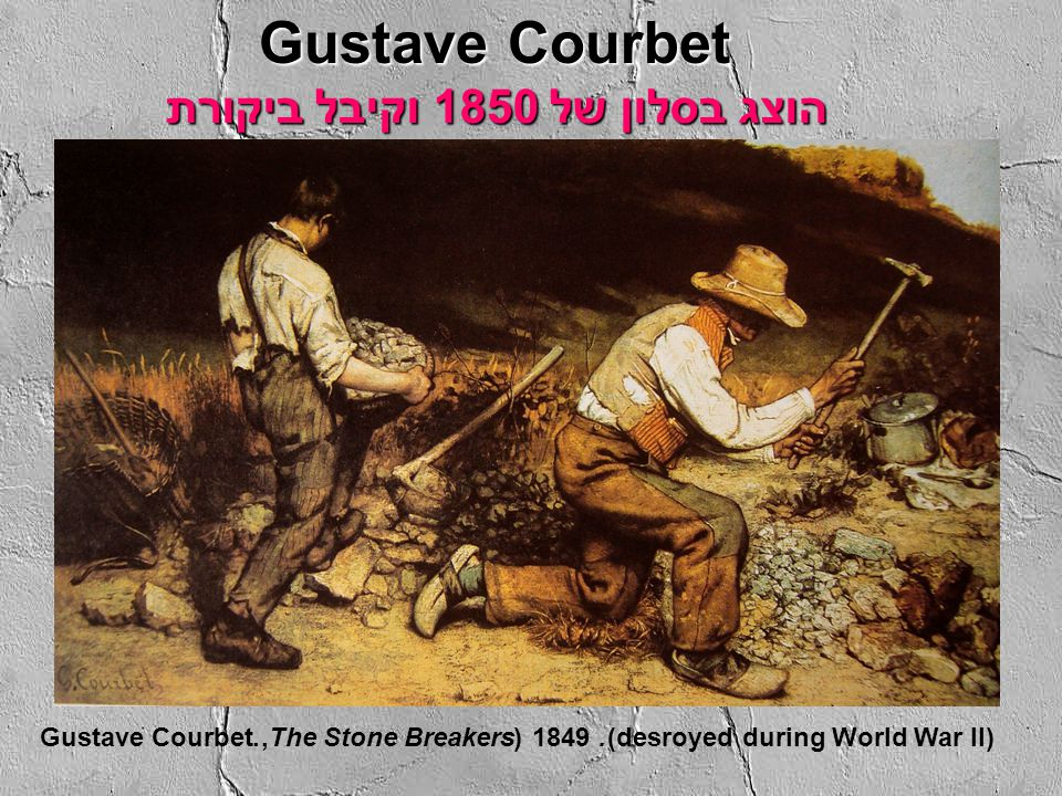 Gustave Courbet הוצג בסלון של 1850 וקיבל ביקורת