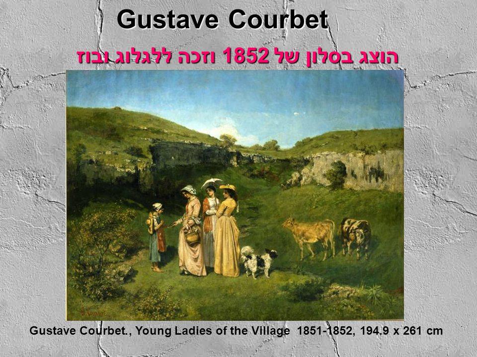 Gustave Courbet הוצג בסלון של 1852 וזכה ללגלוג ובוז
