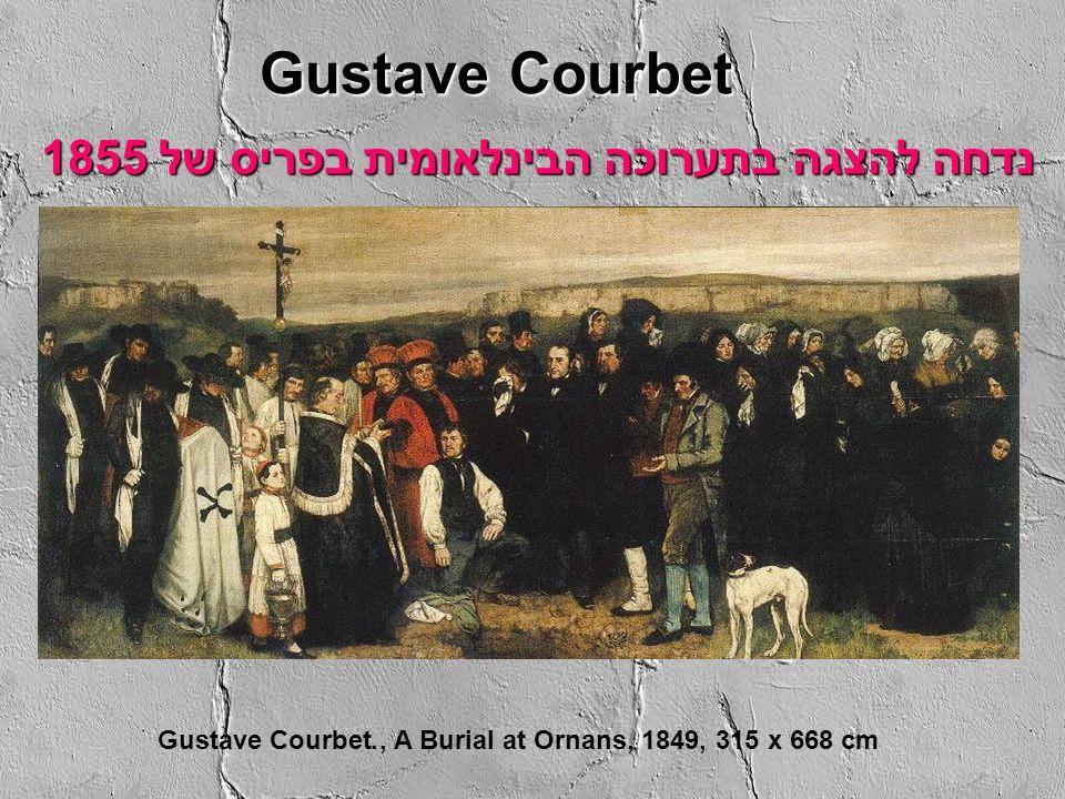 Gustave Courbet נדחה להצגה בתערוכה הבינלאומית בפריס של 1855