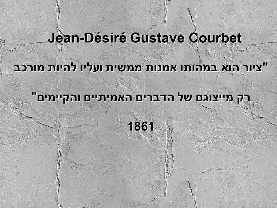 Jean-Désiré Gustave Courbet