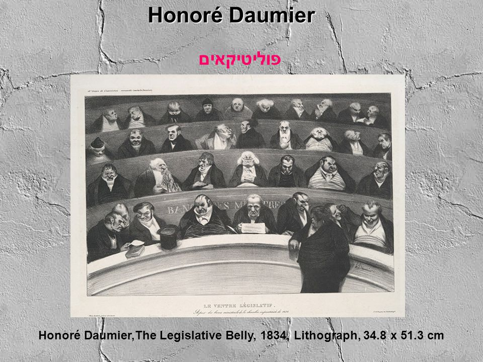 Honoré Daumier,The Legislative Belly, 1834, Lithograph, 34.8 x 51.3 cm